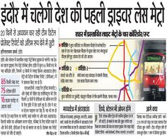 Light metro train: Super Corridor Indore News & Latest Updates