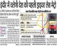 Light metro train: Super Corridor Indore News & Latest Updates