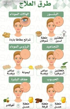 Beauty Care Routine, Skin Care Routine 30s, Skin Care Masks, Face Skin Care, Diy Beauty Treatments, Hair Care Recipes, Healthy Skin Care, Natural Skin Care, Make Up