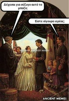 Greek Memes, Funny Greek Quotes, Ancient Memes, Funny Memes, Jokes, Funny Laugh, Funny Shit, Funny Stories, Beach Photography