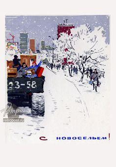 Открытка новоселье, С новосельем!, Филлипов И., 1966 г.