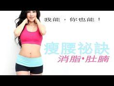 瘦腰 • 消肚腩祕訣[快速 全天然] - YouTube
