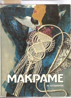 Makrame_ [torrents.ru] _1 (508x700, 93KB)