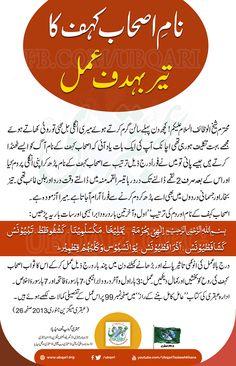 Ashab e kahaf Islamic Page, Islamic Dua, Islamic Teachings, Islamic Phrases, Islamic Messages, Quran Quotes Inspirational, Islamic Love Quotes, Prayer Verses, Quran Verses