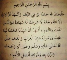 Allah'u Te'ala'ya Hamdü Senalar Olsun. Islam Hadith, Allah Islam, Dua In Arabic, Islamic Pictures, Teaching English, Eminem, Islamic Quotes, My Prayer, Prayers