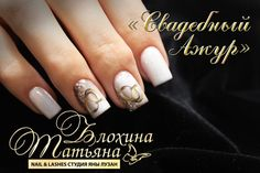 Французский маникюр. Свадебный. Френч – 1 577 фотографий Bridal Nail Art, Lashes, Beauty, Eyelashes, Beauty Illustration, Eye Brows, Wedding Nail