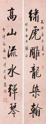 QI GONG(1912~2005) SIX-CHARACTER COUPLET IN RUNNING SCRIPT Ink on paper Dated 1990 啟 功(1912~2005) 行書· 七言句 紙本 對聯 庚午(1990年)作 81×15 cm(2) 約1.1平尺 識文:繡虎雕龍染翰,高山流水彈琴。 款識:歲次庚午夏日,林玉女士雅正。堅淨翁啟功書於香島。 鈐印:元白(二方)、啟功之印