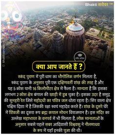 लोककर्ता जगन्नाथो महाकर्ता महाजशा: ⠀⠀⠀ महर्षि कपिलातर्जो लोकचारी शुरोहरी:⠀⠀⠀ ⠀⠀⠀ ।। ॐ दुराधर्षः जगन्नाथाय नमः ।। 🙌 #JaiJagannath #Jagannath #RathYatra #auspicious #god #shrihari #vishnu #hari #arti #spirituality #bhakti #radha #krishna #murati #gopal #govind #murari #vrindavan #shreekrishna #harekrishna #jagannath #dwarkadhish #bankebihari #BhaktiSarovar Shree Krishna, Temple, God, Dios, Temples, Allah, The Lord