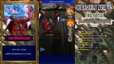 FFRK  THE PROUDCLAD FFXIII events 交叉する時の果て