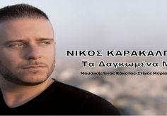 """Νίκος Καρακαλπάκης : """"Τα δαγκωμένα μήλα"""" Από την πρώτη του προσωπική δισκογραφική δουλειά με τίτλο «Ό,τι μας ανήκει»..."""