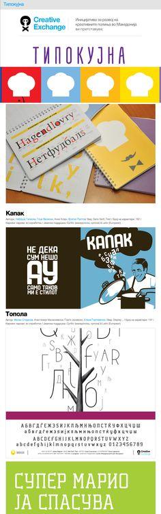http://www.cx.mk/tipokujna2013/ - very nice typography