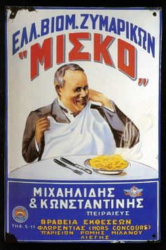 ΜΙΣΚΟ - παλιές διαφημίσεις - Greek retro ads