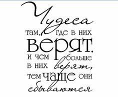 красивая надпись: 30 тыс изображений найдено в Яндекс.Картинках