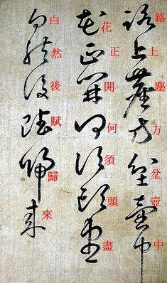 조선중기 퇴계(退溪) 이황(李滉)의 초서(草書) 오언시 : 네이버 블로그 Calligraphy Ink, Beautiful Calligraphy, Japanese Calligraphy, Caligraphy, Chinese Poem, Chinese Art, Salvador Dali, Moleskine, Chinese Prints
