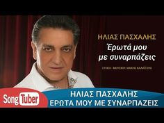 YouTube Greek Music, Itunes, Youtube, Songs, Song Books, Youtubers, Youtube Movies, Music