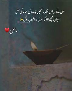 Love Quotes Poetry, Best Urdu Poetry Images, Love Poetry Urdu, Urdu Love Words, True Words, Sufi Poetry, Heart Touching Shayari, Poetry Feelings, Urdu Quotes