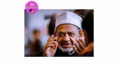اهداء لفضيلة الامام الاكبر دكتور احمد الطيب !
