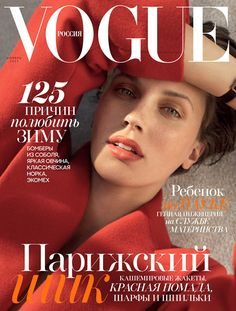 French actress and model Marine Vacth lands the cover of Vogue Russia's November 2018 edition captured by fashion photographer Emma Tempest. Vogue Magazine Covers, Fashion Magazine Cover, Fashion Cover, Vogue Covers, Fashion Photography Inspiration, Editorial Photography, Glamour Photography, Lifestyle Photography, Photography Ideas