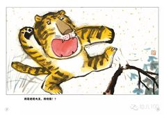 I am a tiger, who am I scared of? 《我是老虎我怕谁》 is the name of this lovely picture book by Wang Zumin 王祖民 and Wang Ying 王莺. Tiger isn't a very nice animal. He's big and strong and as the king of the an… Tigger, Art Lessons, Disney Characters, Fictional Characters, Cats, Illustration, Strong, King, Animals