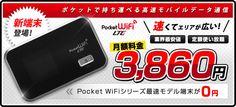 ポケットで持ち運べる超高速モバイルデータ通信 PocketWiFi LTE 月額料金3,860円 PocketWifiシリーズ最速モデル端末が0円 いちねんプランの場合 初期費用0円
