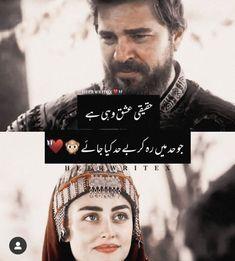 Qoutes About Love, True Love Quotes, Girly Quotes, Love Shayari Romantic, Love Romantic Poetry, Special Love Quotes, Beautiful Love Quotes, Poetry Quotes In Urdu, Love Poetry Urdu