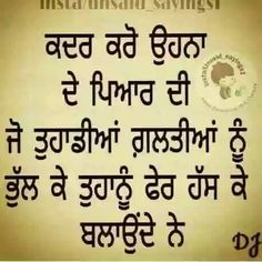 Baby Love Quotes, Good Life Quotes, Life Is Good, Reality Of Life, Reality Quotes, Insulting Quotes, English Thoughts, Cute Couple Images, Punjabi Quotes