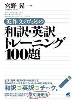 英作文のための和訳・英訳トレーニング100題, http://www.amazon.co.jp/dp/B00GNDTF2C/ref=cm_sw_r_pi_awdl_jqDbub01YTW9M