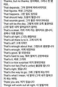 useful Korean expressions English Reading, English Writing, English Study, Learn English, Korean Verbs, Korean Phrases, Korean Words Learning, Korean Language Learning, How To Speak Korean