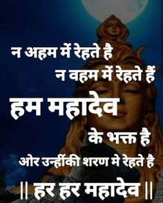 bholenath status in hindi for whatsapp Rudra Shiva, Mahakal Shiva, Lord Shiva Stories, Photos Of Lord Shiva, Mahadev Quotes, Shiva Shankar, Shiva Linga, Lord Mahadev, Shiva Lord Wallpapers