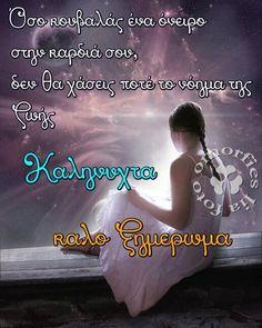 Night Pictures, Night Photos, Good Night, Good Morning, Movie Posters, Nighty Night, Buen Dia, Bonjour, Film Poster