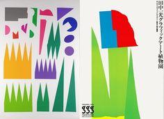 【画像 6/6】グラフィックデザイナー田中一光の企画展 デザインの前後左右を探る | Fashionsnap.com