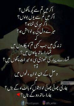 Sad Poetry, Shayari and Urdu Ghazals Love Poetry Images, Poetry Pic, Best Urdu Poetry Images, Urdu Funny Poetry, Love Poetry Urdu, Poetry Quotes, Romantic Poetry For Husband, Love Romantic Poetry, Inspirational Quotes In Urdu