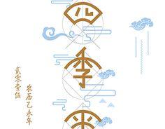 新年贺语字体设计 New Year Greetings Typography