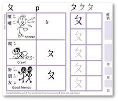 Learn chinese zhu yin fu hao flashcards
