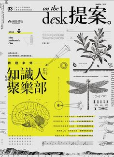 Excellent simple ideas for your inspiration Japanese Graphic Design, Graphic Design Layouts, Graphic Design Posters, Web Design, Graphic Design Inspiration, Typography Design, Layout Design, Graphic Design Projects, Poster Designs