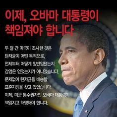 이제, 오바마 대통령이 책임져야 합니다.  두 달 간 미국이 조사한 것은 탄저균이 어떤 목적으로, 언제부터 어떻게 밀반입 됐는지 감염은 없었는지가 아니었습니다. 문제없이 탄저균을 배송할 표준지침을 찾고 있었습니다. 이제, 미군 통수권자인 오바마 대통령이 책임지고 해명해야 합니다.