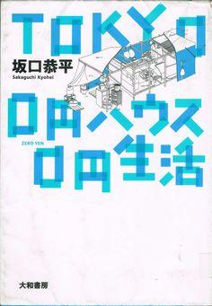 「TOKYO 0円ハウス0円生活」 坂口恭平 大和書房 読了。