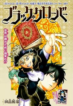 Black Clover manga 00 - One Shot   Cover Page full Color.