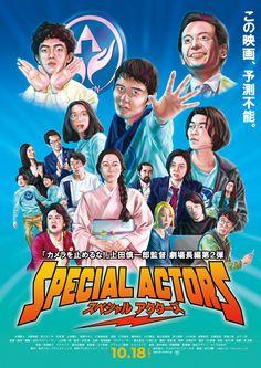 「カメラを止めるな!」で社会現象を巻き起こした上田慎一郎監督の劇場長編第2弾。プロアマ問わず1500人のオーディションから選ばれた15人のキャストが出演し、脚本は「カメ止め」同様に上田監督がキャストたちのあて書きで執筆した。役者としてまったく芽が出ない和人は数年ぶりに再会した弟から俳優事務所「スペシャル・アクターズ」に誘われる。その事務所は映画やドラマといった仕事以外に、日常で演じることを要求される仕事も請け負う、何でも屋的な側面を持っていた。そんな中、カルト集団から旅館を守ってほしいという依頼がスペアクに飛び込んでくる。スペアクの役者たちは、旅館乗っ取りをもくろむ集団への対策のために計画を練り、演技の練習を重ねていく。和人はこのミッションの中心メンバーとなるが、彼には誰にも話していない秘密があった。それは緊張が極限まで達すると気絶してしまうというものだった。
