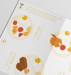 어제의 카레 메뉴 리플렛 디자인 - 그래픽 디자인 · 브랜딩/편집, 그래픽 디자인, 브랜딩/편집, 그래픽 디자인, 브랜딩/편집 Stationery Design, Brochure Design, Branding Design, Menu Design, Book Design, Page Design, Graphic Design Projects, Print Design, Newspaper Design