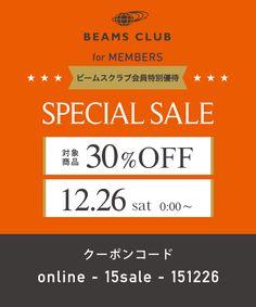 BEAMS CLUB会員 特別優待スペシャルセール