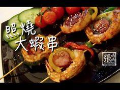 ★ 照燒汁大蝦串 一 簡單做法 ★ | Teriyaki Prawn Skewers Easy Recipe