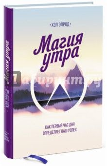 Хэл Элрод: Магия утра. Как первый час дня определяет ваш успех  Подробнее: http://www.labirint.ru/books/537313/