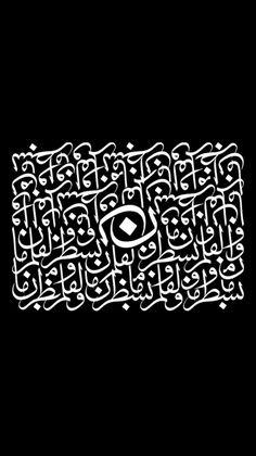 Arabic Calligraphy Art, Arabic Art, Caligraphy, Le Noble Coran, Foto Gif, Allah Wallpaper, Decoupage Art, Ceiling Design, Typography Design