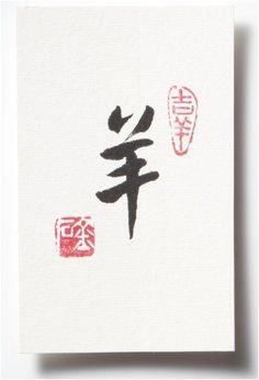 "chinese year of the sheep art | Art - Chinese Calligraphy Small 3X5 - Zodiac - Year of the ""Sheep .."