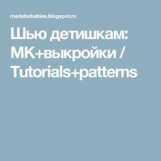 Шью детишкам: MK+выкройки / Tutorials+patterns