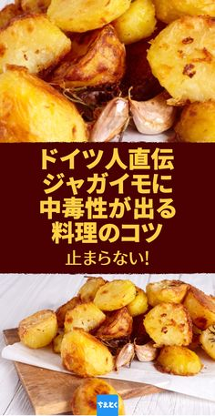 Home Recipes, Asian Recipes, Ethnic Recipes, Japanese House, Potato Recipes, Side Dishes, Food And Drink, Potatoes, Meals