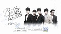 [Official Audio] Better Weather - แค่เท่านั้น