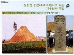 대한민국 고대사 환국
