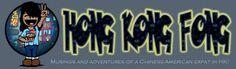 Super fun banner for my hongkongfong.com blog, created by my good friend, Brock